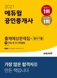 에듀윌 민법 및 민사특별법 출제예상문제집+필수기출(공인중개사 1차)(2021)