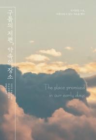 구름의 저편, 약속의 장소