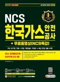 2021 하반기 All-New 한국가스안전공사 NCS 기출예상문제+실전모의고사 4회+무료동영상(NCS특강)