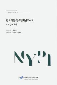 한국아동 청소년패널조사. 10: 사업보고서