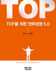 TOP을 위한 전략경영 5.0