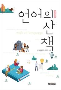 언어의 산책