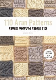 대바늘 아란무늬 패턴집 110