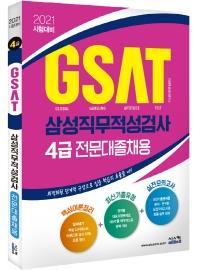 GSAT 삼성직무적성검사 4급(전문대졸채용)(2021)