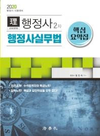 리더스 행정사실무법 핵심요약집(2020)
