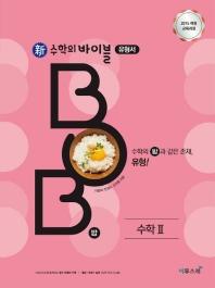 신 수학의 바이블 BOB 유형서 고등 수학2(2021)