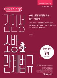 해커스소방 김진성 소방관계법규(2021)