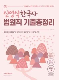 신영식 한국사 법원직 기출총정리(2021)