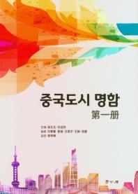 중국도시 명함. 1