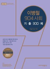 이병철 904 사회 기출 300제(2016)