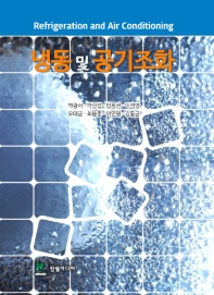 냉동 및 공기조화