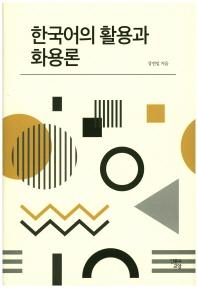 한국어의 활용과 화용론