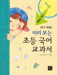 미리 보는 초등 국어 교과서: 1학년 2학기(2017)