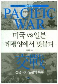 미국 vs 일본 태평양에서 맞붙다