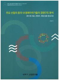 주요 산업의 중국 내 동북아국가들의 경쟁구조 분석 제1권: 의료, 콘텐츠, 유통 등을 중심으로