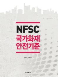 NFSC 국가화재안전기준