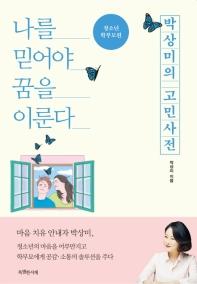 박상미의 고민사전: 청소년, 학부모편