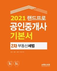 랜드프로 부동산세법 기본서(공인중개사 2차)(2021)