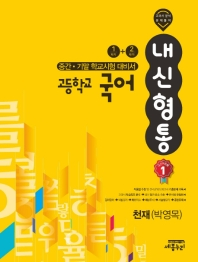 내신형통 고등 국어 중간 기말 학교시험 대비서(천재 박영목)(2020)