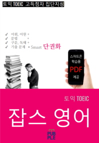 잡스영어-토익