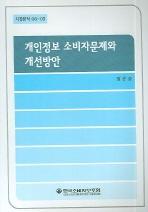 개인정보 소비자문제와 개선방안