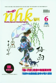 NHK일어(2021년 6월호)