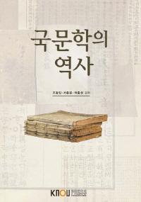 국문학의 역사(1학기, 워크북 포함)