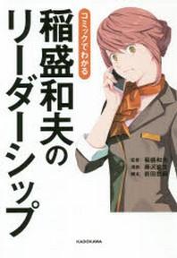 コミックでわかる稻盛和夫のリ-ダ-シップ 名經營者の人を率いる力!