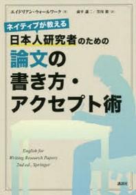 ネイティブが敎える日本人硏究者のための論文の書き方.アクセプト術