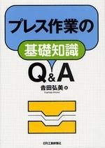 プレス作業の基礎知識Q&A