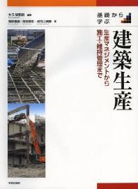 基礎から學ぶ建築生産 生産マネジメントから施工.維持管理まで