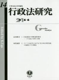 行政法硏究 第14號(2016/6)