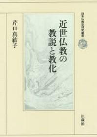 近世佛敎の敎說と敎化