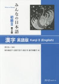 みんなの日本語初級2漢字 英語版