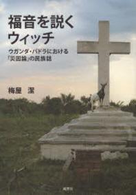 福音を說くウィッチ ウガンダ.パドラにおける「災因論」の民族誌