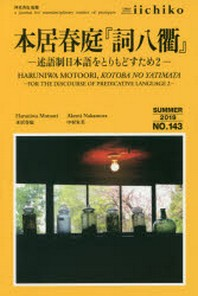 LIBRARY IICHIKO QUARTERLY INTERCULTURAL NO.143(2019SUMMER) A JOURNAL FOR TRANSDISCIPLINARY STUDIES OF PRATIQUES