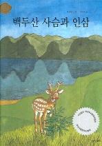 백두산 사슴과 인삼