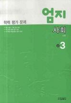 사회 중3 평가 문제 (2009)