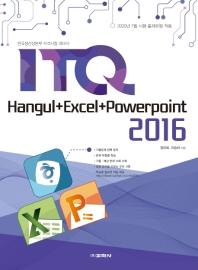 ITQ 한글+엑셀+파워포인트 2016