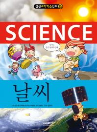 삼성과학학습만화.15: 날씨