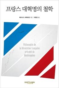 프랑스 대혁명의 철학