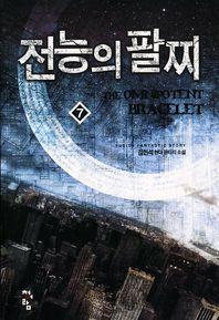 전능의 팔찌. 7
