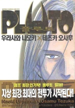플루토. 7