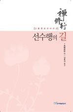 선수행의 길(고봉원묘선사선요)