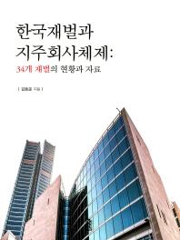 한국재벌과 지주회사체제: 34개 재벌의 현황과 자료