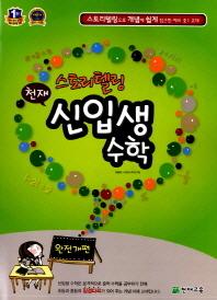 천재 스토리텔링 신입생 수학(예비 중학생 교재)(2017)