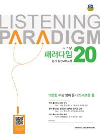 리스닝 패러다임 듣기 실전모의고사 20(2021)