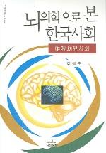 뇌의학으로 본 한국사회