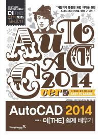 AutoCAD 2014 더 쉽게 배우기