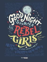 굿 나이트 스토리즈 포 레벨 걸스(Good Night Stories for Rebel Girls)